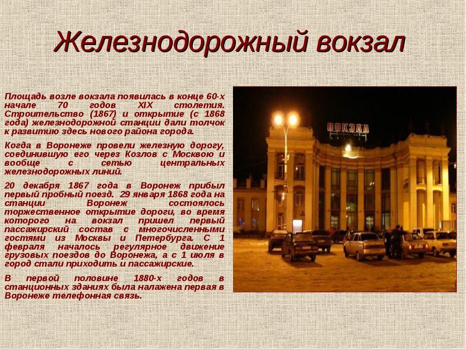 Железнодорожный вокзал Площадь возле вокзала появилась в конце 60-х начале 70...