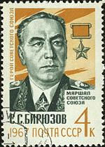 http://dic.academic.ru/pictures/wiki/files/49/150px-Marshal_of_the_USSR_1967_CPA_3490.jpg