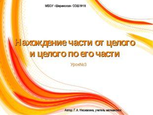 Нахождение части от целого и целого по его части Урок№3 МБОУ «Ширинская» СОШ