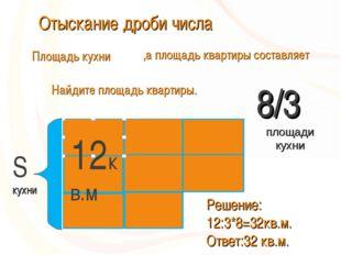 Отыскание дроби числа 12кв.м S кухни 8/3 площади кухни Площадь кухни ,а площ