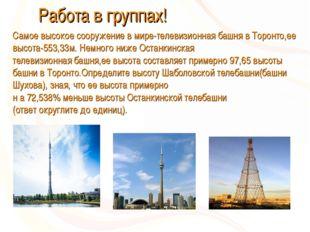 Работа в группах! Самое высокое сооружение в мире-телевизионная башня в Торо
