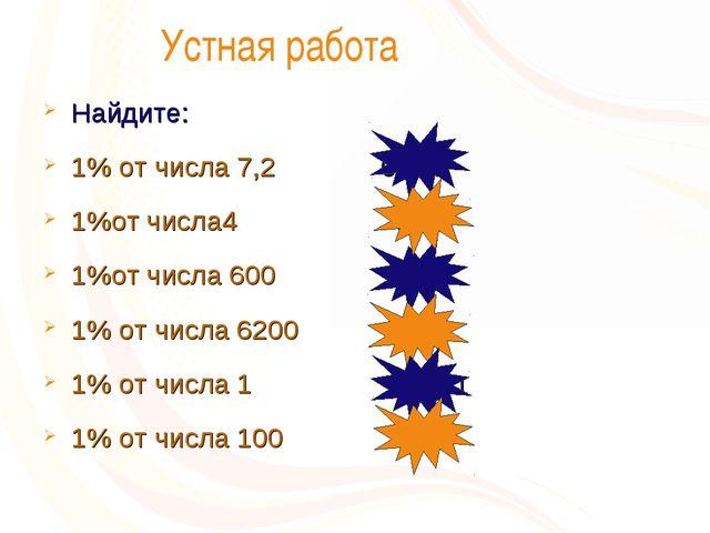 Устная работа Найдите: 1% от числа 7,2 1%от числа4 1%от числа 600 1% от числ...