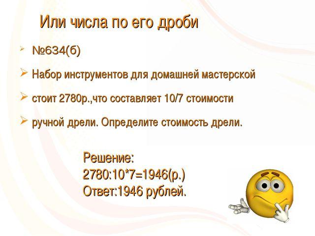 Или числа по его дроби №634(б) Набор инструментов для домашней мастерской ст...