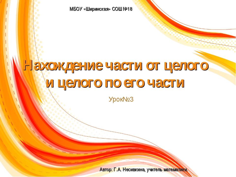 Нахождение части от целого и целого по его части Урок№3 МБОУ «Ширинская» СОШ...