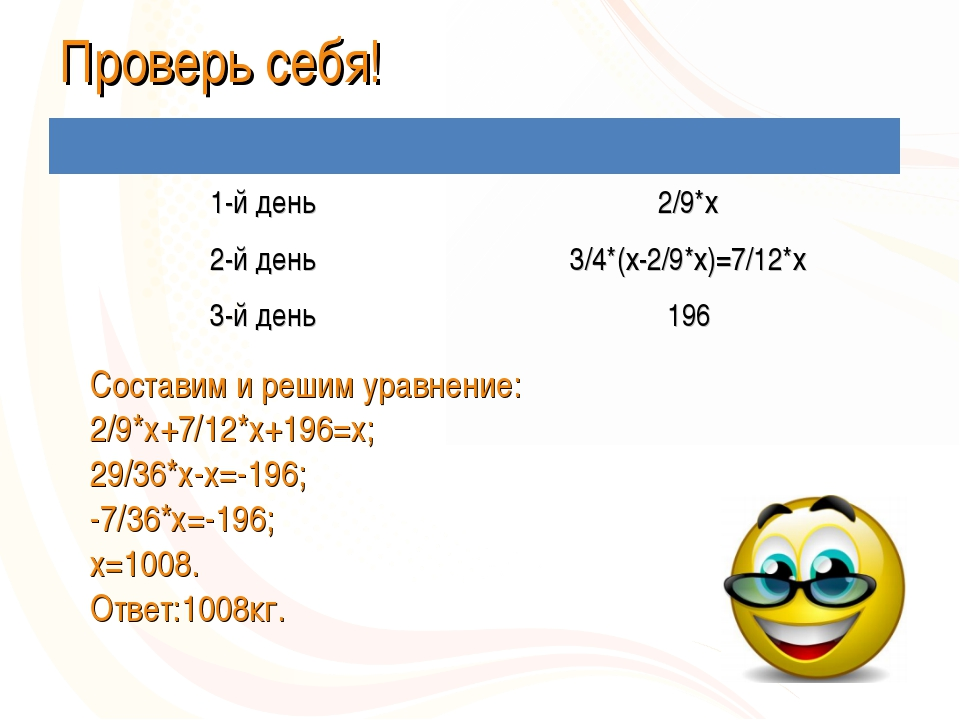 Проверь себя! Составим и решим уравнение: 2/9*х+7/12*х+196=х; 29/36*х-х=-196;...