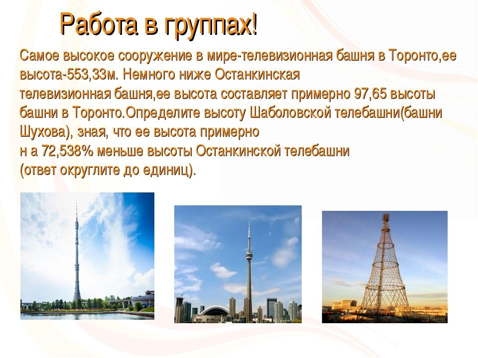 Работа в группах! Самое высокое сооружение в мире-телевизионная башня в Торо...
