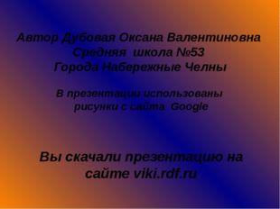 Вы скачали презентацию на сайте viki.rdf.ru Автор Дубовая Оксана Валентиновна