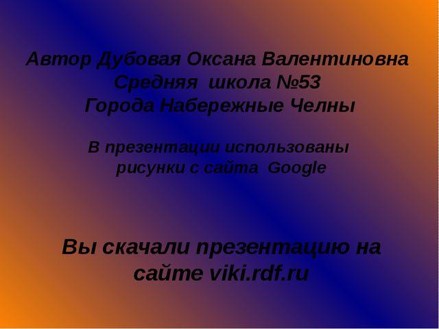 Вы скачали презентацию на сайте viki.rdf.ru Автор Дубовая Оксана Валентиновна...
