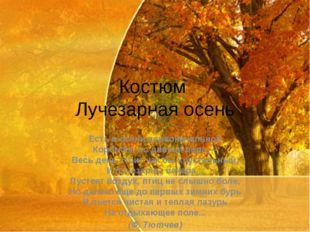 Костюм Лучезарная осень Есть в осени первоначальной Короткая, но дивная пора