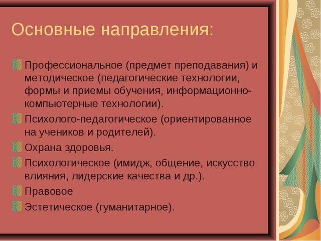 Основные направления: Профессиональное (предмет преподавания) и методическое...