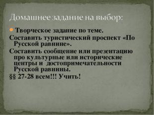 Творческое задание по теме. Составить туристический проспект «По Русской равн