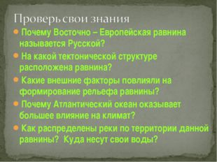 Почему Восточно – Европейская равнина называется Русской? На какой тектоничес