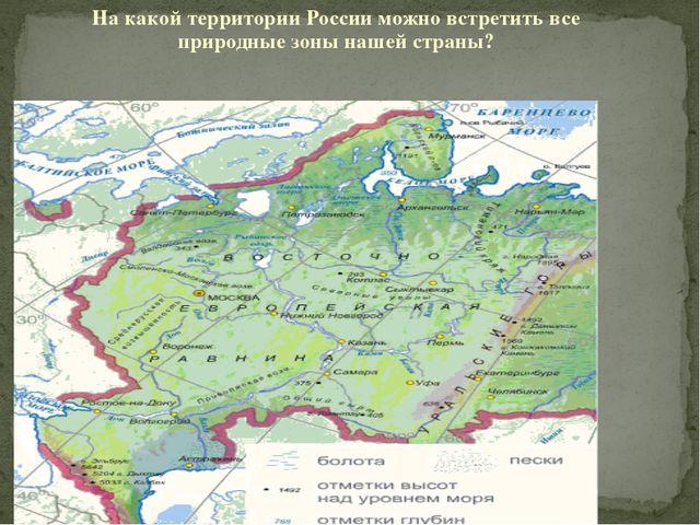 На какой территории России можно встретить все природные зоны нашей страны?