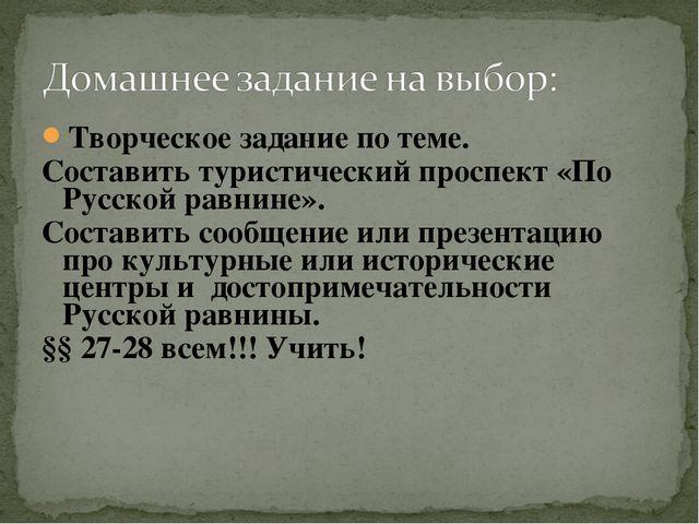 Творческое задание по теме. Составить туристический проспект «По Русской равн...