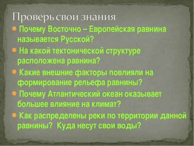 Почему Восточно – Европейская равнина называется Русской? На какой тектоничес...