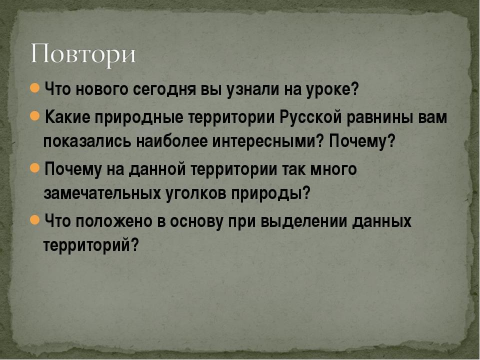 Что нового сегодня вы узнали на уроке? Какие природные территории Русской рав...