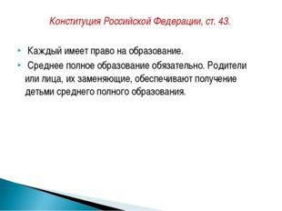 Конституция Российской Федерации, ст. 43. Каждый имеет право на образование.