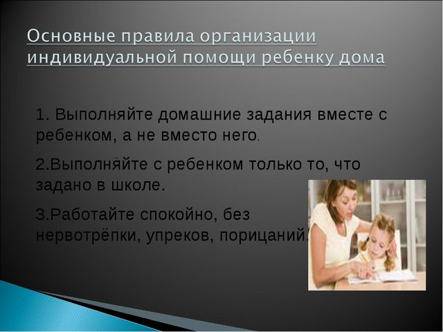 1. Выполняйте домашние задания вместе с ребенком, а не вместо него. 2.Выполн...