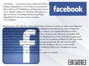 «Facebook» — социальная сеть, основанная в 2004 году Марком Цукербергом и его