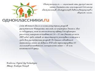 Владелец: Digital Sky Technologies Автор: Альберт Попков Одноклассники.ru — с