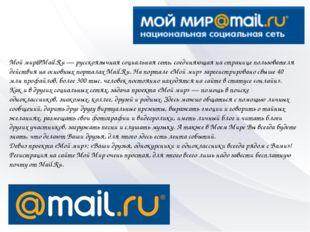 Мой мир@Mail.Ru — русскоязычная социальная сеть, соединяющая на странице поль