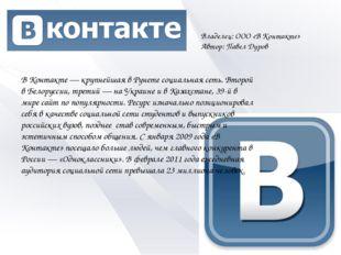 В Контакте — крупнейшая в Рунете социальная сеть. Второй в Белоруссии, третий
