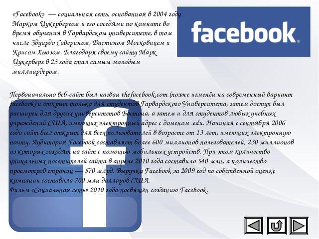 «Facebook» — социальная сеть, основанная в 2004 году Марком Цукербергом и его...