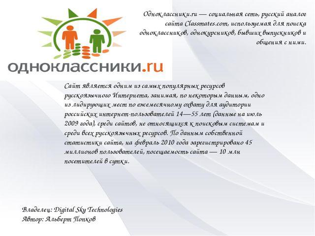 Владелец: Digital Sky Technologies Автор: Альберт Попков Одноклассники.ru — с...