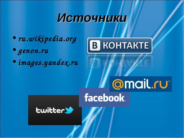 Источники ru.wikipedia.org genon.ru images.yandex.ru