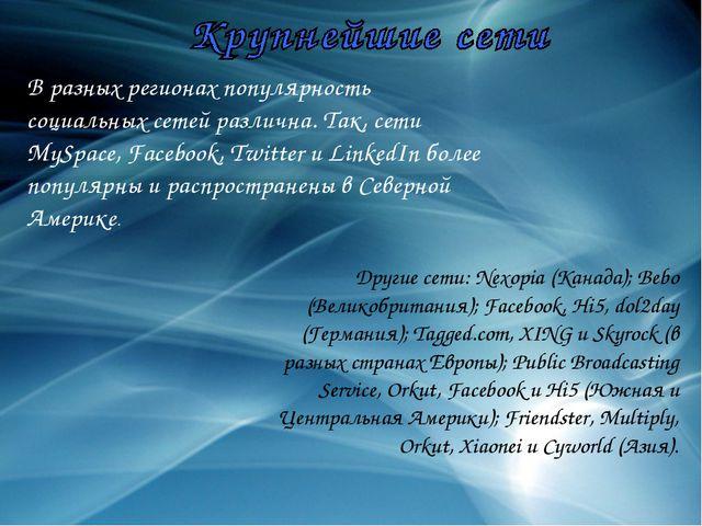 В разных регионах популярность социальных сетей различна. Так, сети MySpace,...