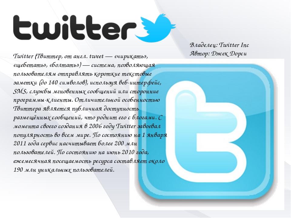 Twitter (Твиттер, от англ. tweet — «чирикать», «щебетать», «болтать») — систе...