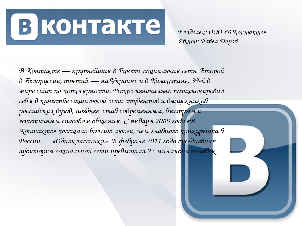 В Контакте — крупнейшая в Рунете социальная сеть. Второй в Белоруссии, третий...