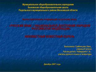Муниципальное общеобразовательное учреждение Быковская общеобразовательная шк