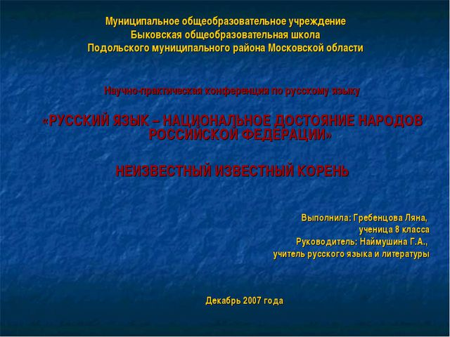 Муниципальное общеобразовательное учреждение Быковская общеобразовательная шк...