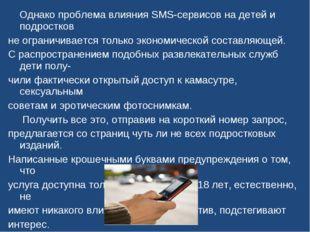 Однако проблема влияния SMS-сервисов на детей и подростков не ограничивается