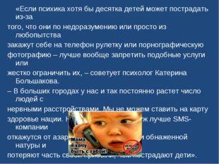 «Если психика хотя бы десятка детей может пострадать из-за того, что они по