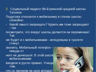 2. Социальный педагог 86-й рижской средней школы Татьяна Подусова относится к
