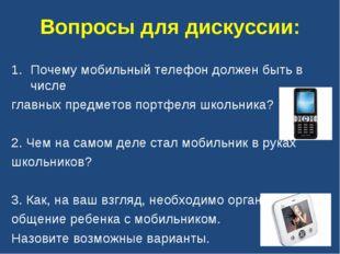 Вопросы для дискуссии: Почему мобильный телефон должен быть в числе главных п
