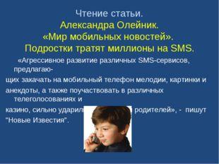 Чтение статьи. Александра Олейник. «Мир мобильных новостей». Подростки тратят