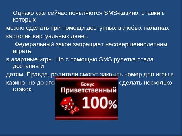 Однако уже сейчас появляются SMS-казино, ставки в которых можно сделать при...