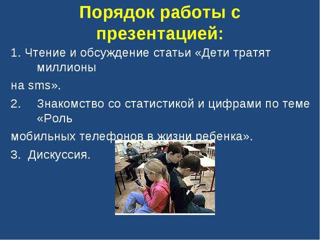 Порядок работы с презентацией: 1. Чтение и обсуждение статьи «Дети тратят мил...
