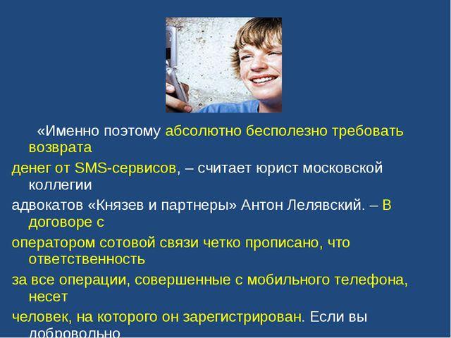 «Именно поэтому абсолютно бесполезно требовать возврата денег от SMS-сервисо...