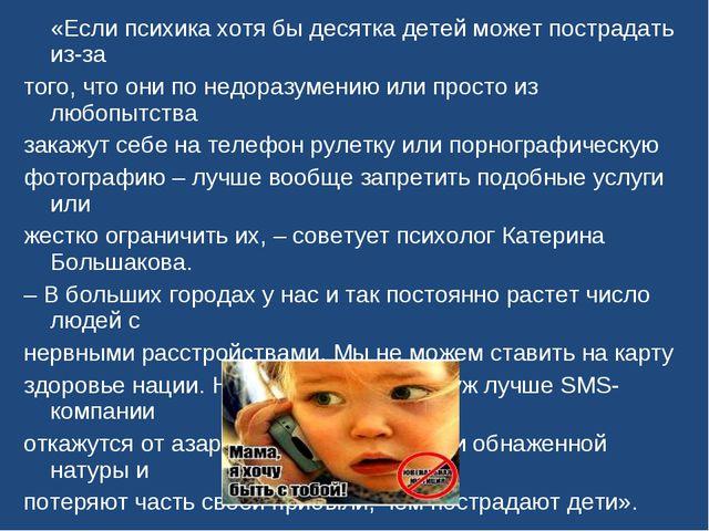 «Если психика хотя бы десятка детей может пострадать из-за того, что они по...