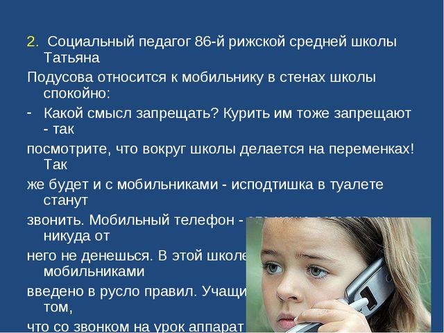 2. Социальный педагог 86-й рижской средней школы Татьяна Подусова относится к...