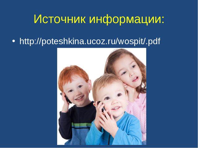 Источник информации: http://poteshkina.ucoz.ru/wospit/.pdf
