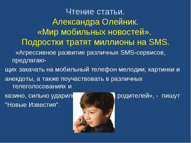 Чтение статьи. Александра Олейник. «Мир мобильных новостей». Подростки тратят...