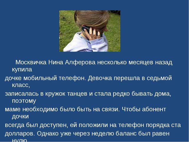 Москвичка Нина Алферова несколько месяцев назад купила дочке мобильный телеф...