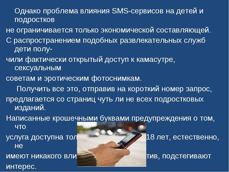 Однако проблема влияния SMS-сервисов на детей и подростков не ограничивается...