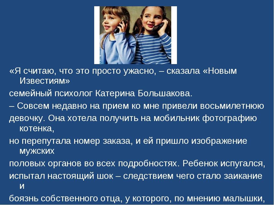 «Я считаю, что это просто ужасно, – сказала «Новым Известиям» семейный психол...