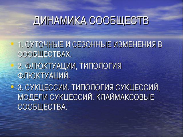 ДИНАМИКА СООБЩЕСТВ 1. СУТОЧНЫЕ И СЕЗОННЫЕ ИЗМЕНЕНИЯ В СООБЩЕСТВАХ. 2. ФЛЮКТУА...
